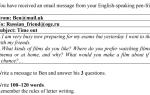 ОГЭ 2021 электронное письмо образец