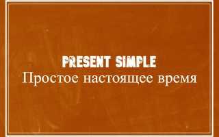 Present Simple: правила употребления, образование, примеры,  маркеры.