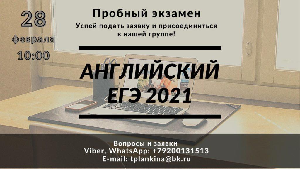 Пробник ЕГЭ 2021 по английскому языку